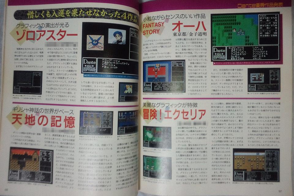 MSXマガジン1991年8月号