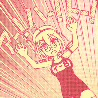 伊8(艦これ)