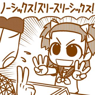 ぎあちゃん(P.S.すりーさん)